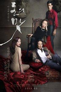 The_Taste_of_Money_2012_film